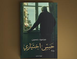 حبس اختياري / محمود حسين