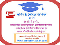 https://www.careerbhaskar.com/2019/05/admission-open-june-2019.html