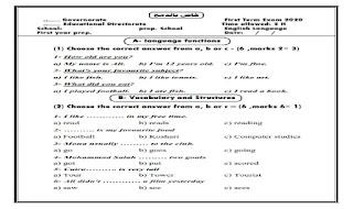 امتحان دمج لغة انجليزية للصف الاول الاعدادى الترم الاول 2020 واجابته النموذجية امتحان انجليزي دمج اولى اعدادى ترم اول 2020