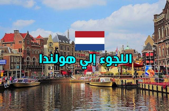 اللجوء إلي هولندا | الشروط وإجراءات طلب اللجوء