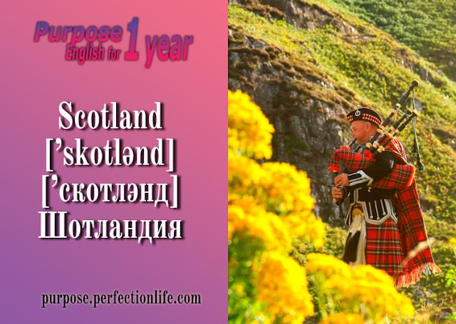 Scotland ['skotlənd] ['скотлэнд] Шотландия