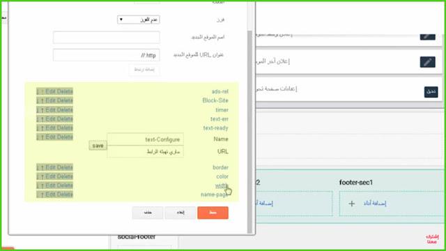 انشاء صفحة اعادة توجيه روابط خارجية بلوجر بتصميم جديد