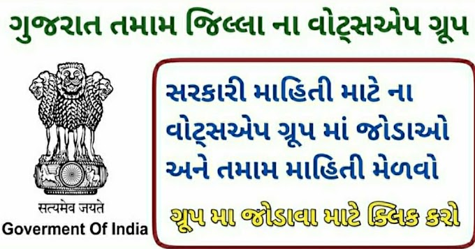 Gujarat Whatsapp Group Link 2021 Government Jobs, Sarkari Yojana