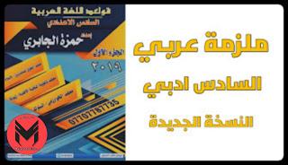 تحميل ملزمة قواعد اللغة العربية أ.حمزة الجابري للصف السادس الأدبي 2020 النسخة الجديدة