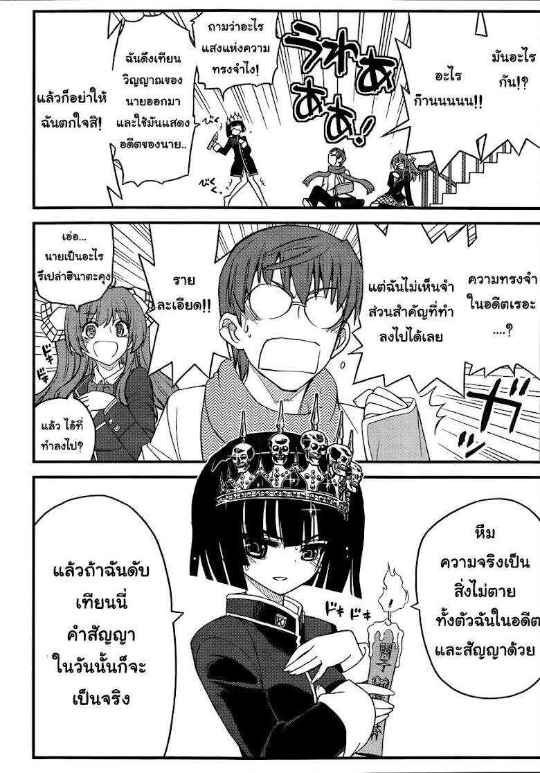 Black Yome ni Yoroshiku! - หน้า 15