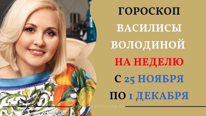 Гороскоп Василисы Володиной на неделю с 25 ноября по 1 декабря 2019 года