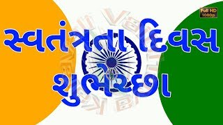 26 January Essay In Gujarati