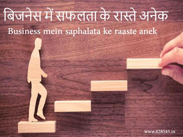 business success mantra