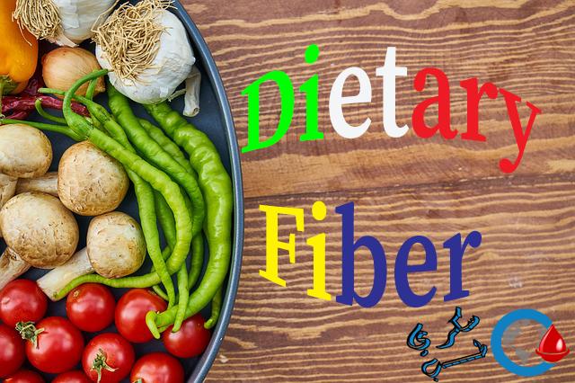 فوائد الالياف الغذائية  تقرير بسيط عن فائدة الالياف الغذائية صحيا