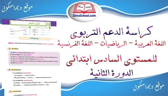 كراسة الدعم التربوي لتلاميذ المستوى السادس ابتدائي (اللغة العربية، الرياضيات، اللغة الفرنسية)