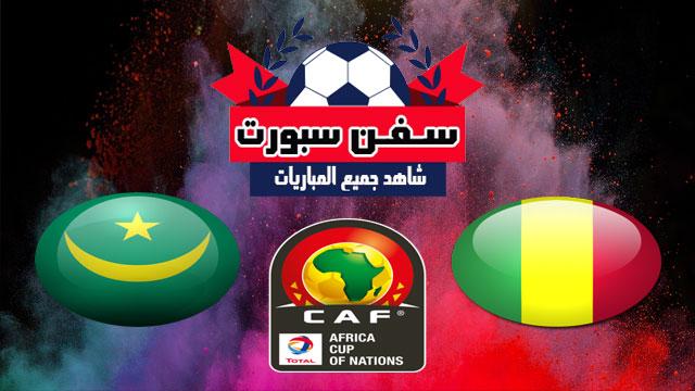 مشاهدة مباراة مالي وموريتانيا بث مباشربتاريخ 24/06/2019 كأس الأمم الأفريقية