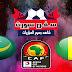 موعدنامع مباراة مالي وموريتانيا بتاريخ 24/06/2019 كأس الأمم الأفريقية
