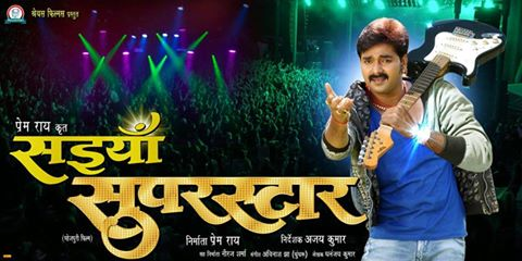 Pawan Singh  in film Saiyan Super Star