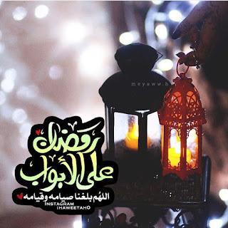 صور جميلة عن رمضان 2021