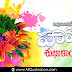 Holi Festival Telugu Images HD Wallpapers Best Telugu Holi Greetings Pictures Whatsapp Status Holi Wishes Telugu Quotes Images Online Free Download