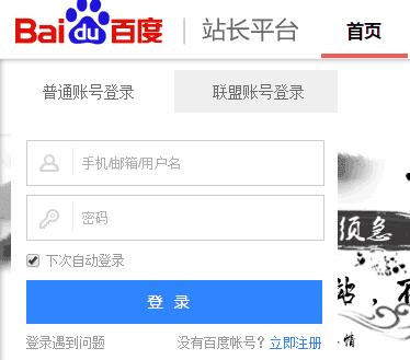 Aggiungere un sito su Baidu Webmaster Tools