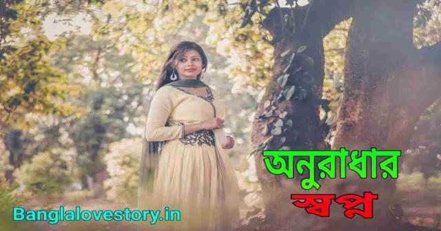 Bengali Story Books Pdf | অনুরাধার স্বপ্ন