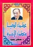 تحميل كتاب عظماء الدنيا وعظماء الآخرة pdf د.مصطفى محمود