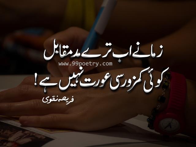 Zamane Ab Tere - Fariha Naqvi sad poetry