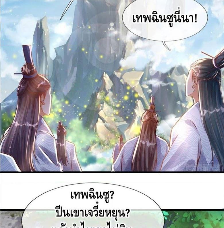 Opening to Supreme Dantian - หน้า 14