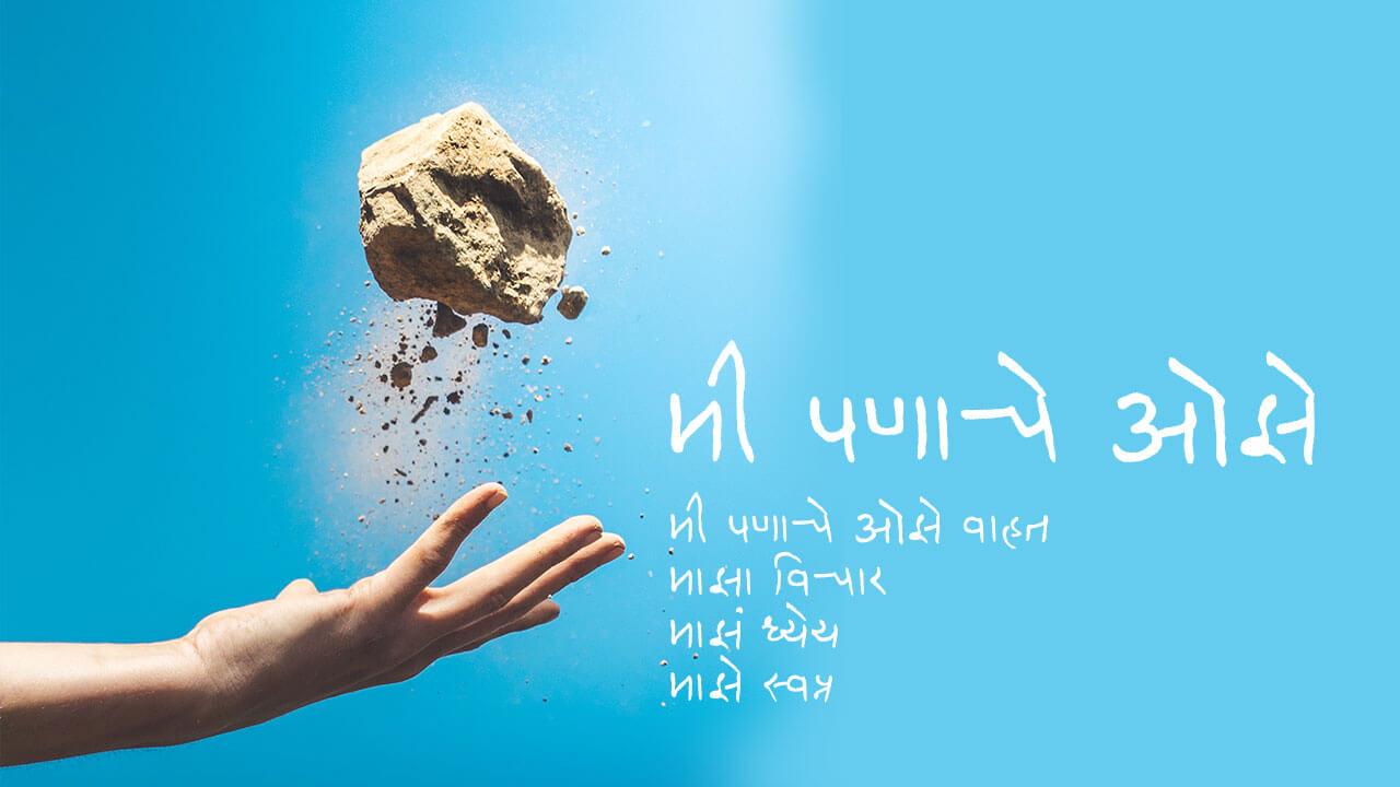 मी पणाचे ओझे - मराठी कविता   Me Panache Ojhe - Marathi Kavita