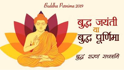 buddhh-purnima-mahatv-puja-vidhi-shubh-muhurat