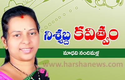 nishabda kavithvam_harshanews.com