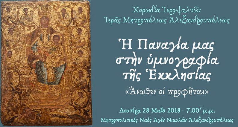 Μουσική εκδήλωση από τη Χορωδία των ιεροψαλτών της Μητρόπολης Αλεξανδρούπολης