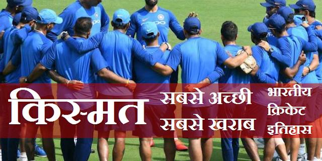 भारत में किस क्रिकेट खिलाड़ी की किस्मत सबसे अच्छी थी और किसकी सबसे खराब | INDIAN CRICKET HISTORY
