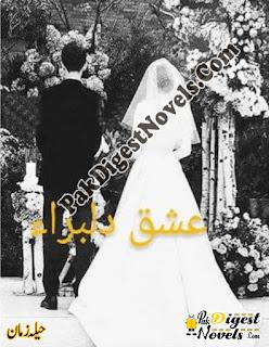Ishq E Dilbara Novel By Haila Zaman