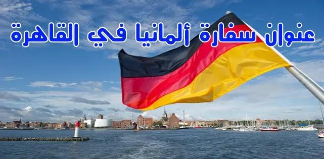 عنوان سفارة ألمانيا في القاهرة