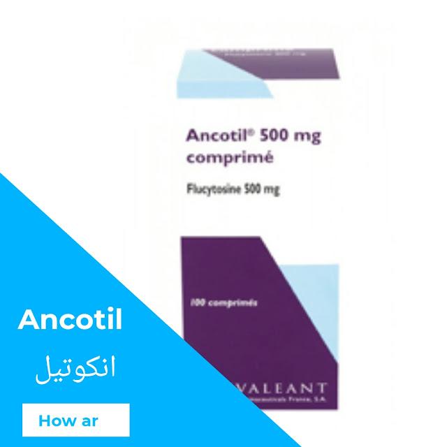 انكوتيل Ancotil
