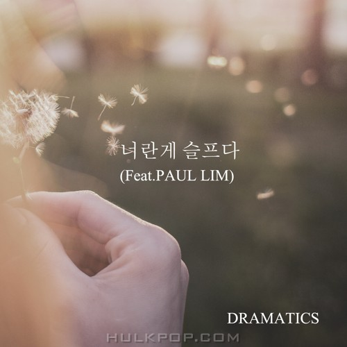 DRAMATICS – 너란게 슬프다 – Single