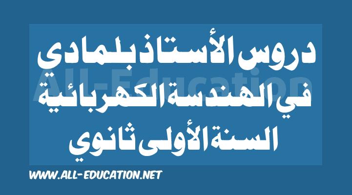 دروس الأستاذ بلمادي لمادة التكنولوجيا (هندسة كهربائية) قسم السنة أولى ثانوي