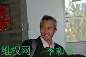 709大抓捕通报:李和平今被秘密审判 被以颠覆国家政权罪,判处有期徒刑3年,缓刑4年,剥夺政治权利4年(2017年4月28日)