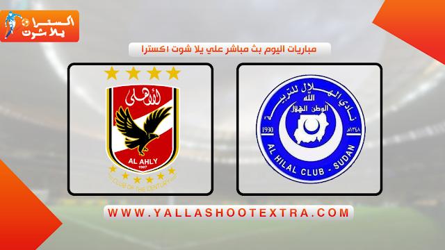 مباراة الاهلي و الهلال 6-12-2019 في دوري ابطال افريقيا