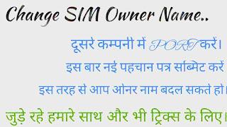 steps to change jio sim owner name