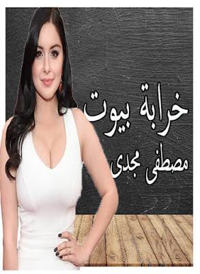 رواية خرابة بيوت الحلقة الثالثة 3 كاملة - مصطفي مجدي