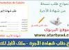 نموذج طلب شهادة الأجرة  Attestation de Salaire - ملف قابل للتعديل