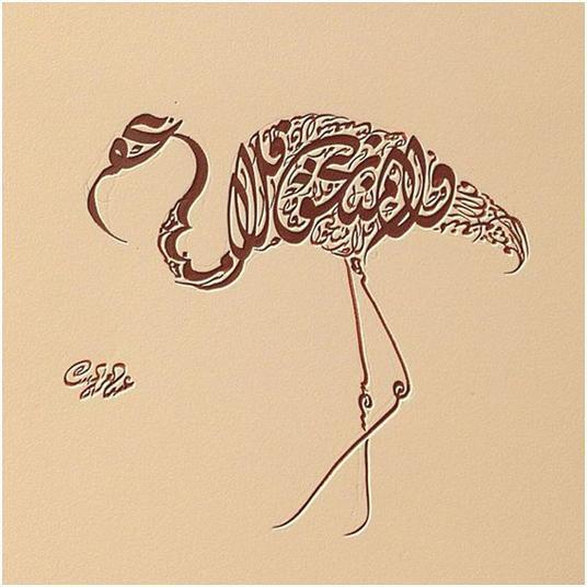 Gambar Kaligrafi Objek 4 Gambar Burung Seni Kaligrafi Islam