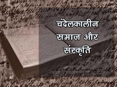 चन्देल कालीन समाज और संस्कृति | Chnadel Kalin Samaj Aur Sanksrit