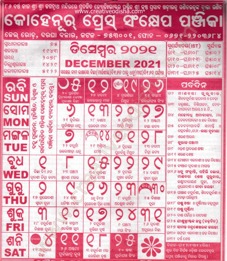 https://www.creativeodisha.com/2020/11/december-month-odia-kohinoor-calendar-2021.html