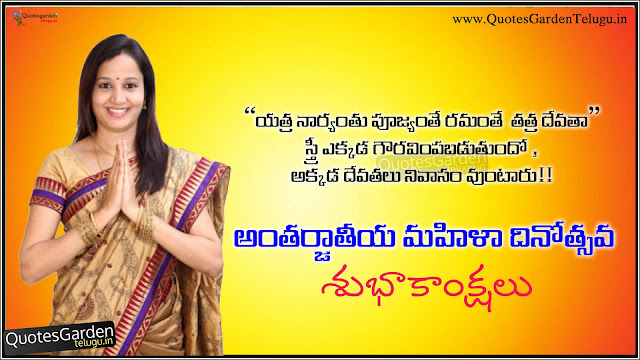 Happy Womens day 2016 Greetings Quotes in telugu