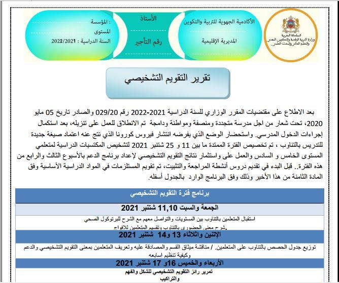 تقرير نتائج التقويم التشخيصي عربية المستوى 6+5 إبتدائي 2021-2022 قابل للتعديل