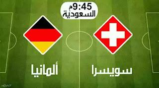 كورة ستار بث مباراة سويسرا ضد المانيا اليوم kora star