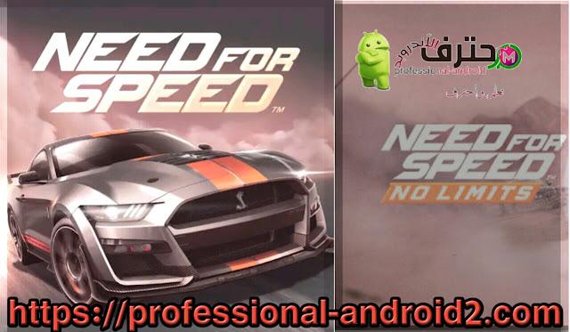 تحميل لعبة نيد فور سبيد بلا قيود Need for Speed™ No Limits للاندرويد.