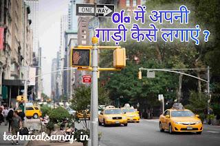 ola me car kaise lagaye in hindi,Ola Me Bike Kaise Lagaye