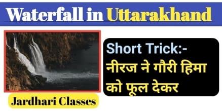 उत्तराखंड में स्थित प्रमुख जलप्रपात | Waterfalls In Uttarakhand