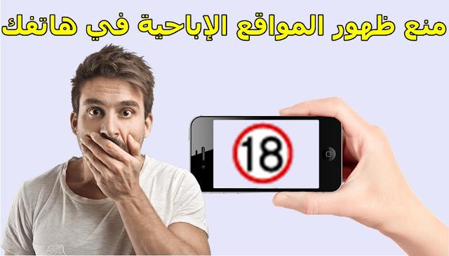 حظر المواقع الإباحية على الهاتف