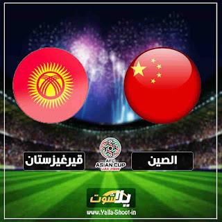 بث مباشر مشاهدة مباراة الصين وقيرغيزستان اليوم 7-1-2019 في كاس امم اسيا